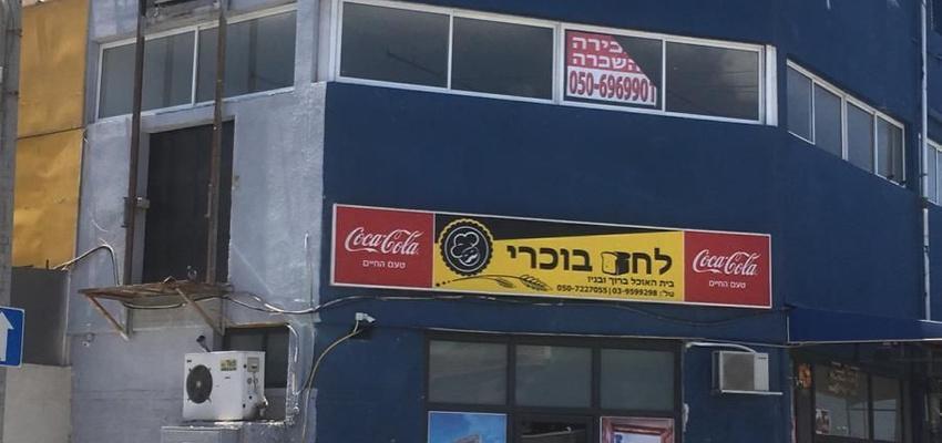 בניין בית אסף באור יהודה | רמת הבניין classC | תמונה #0 - 1