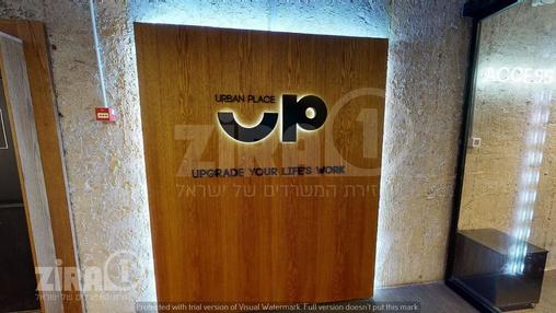 חלל עבודה Urban Place Jerusalem בירושלים | קומה 4 | תמונה #1 - 1