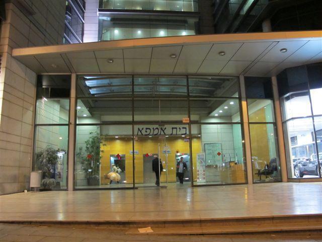 בניין בית אמפא  - תל אביב בתל אביב יפו | רמת הבניין classB | תמונה #0 - 1
