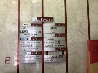 בניין יגיע כפיים 1 בתל אביב יפו | רמת הבניין classB | תמונה #17 - 1