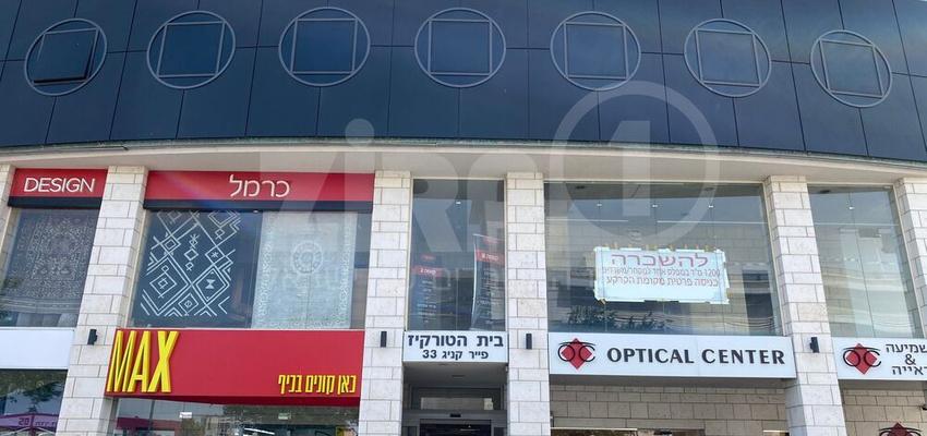 בניין בית הטורקיז בירושלים   רמת הבניין classB   תמונה #0 - 1