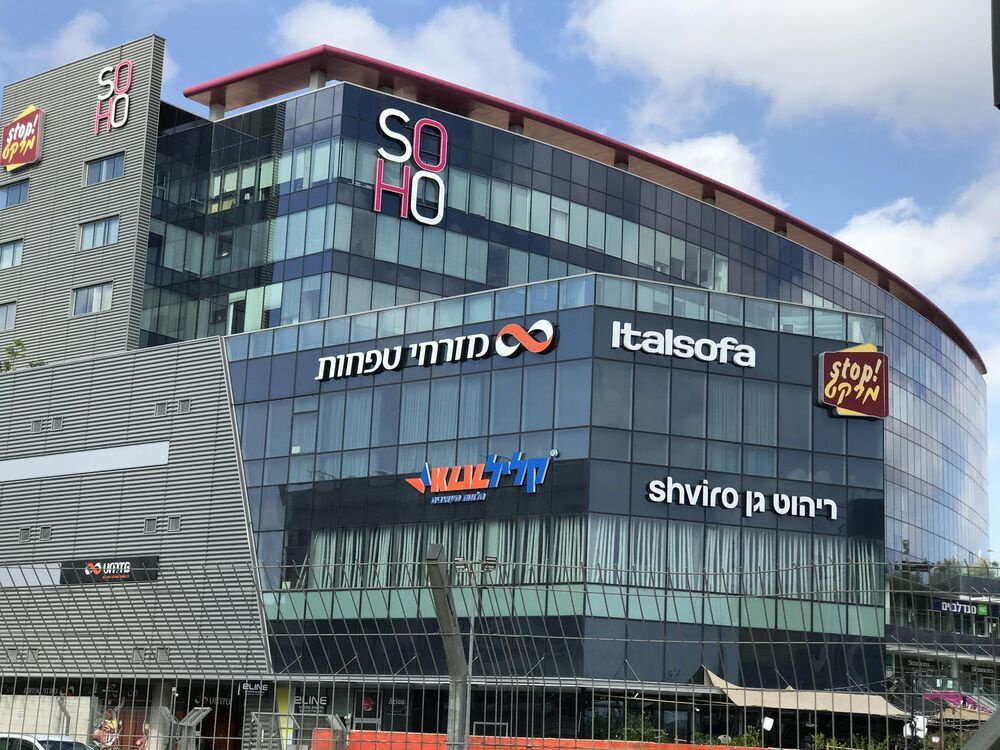 בניין SOHO - סוהו נתניה בנתניה | רמת הבניין classA | תמונה #0 - 1