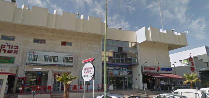 בניין בניין הפורום באשדוד | רמת הבניין classB | תמונה #0 - 1